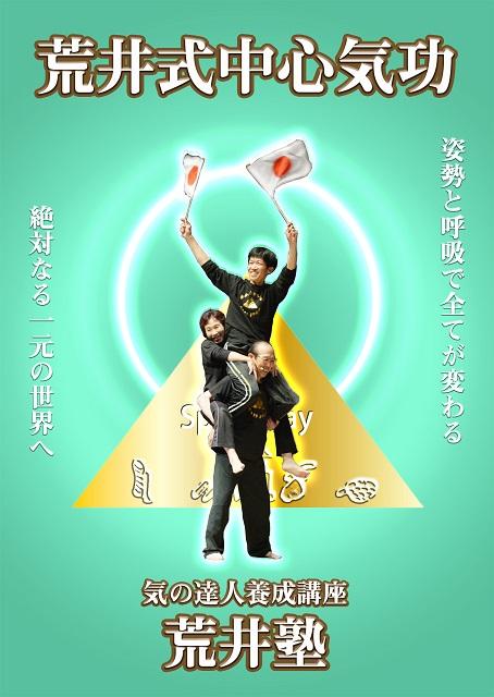 荒井義雄先生85歳にしてますます壮健です!